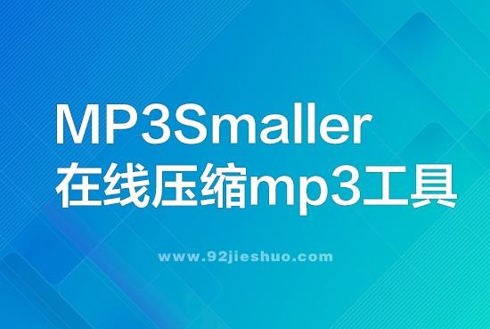 在线压缩MP3文件工具