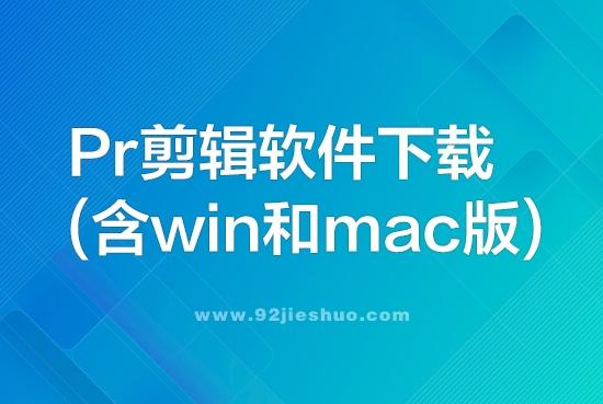 Pr剪辑软件下载(含win和mac版)