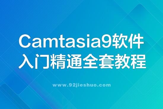Camtasia9软件入门到精通全套视频教程