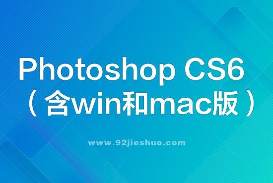 PS软件下载(含win和mac版)