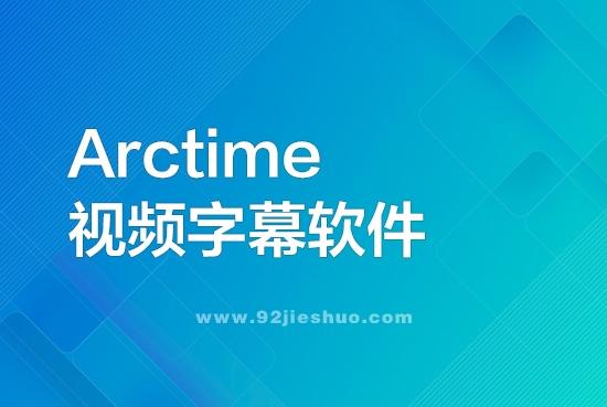Arctime视频字幕软件