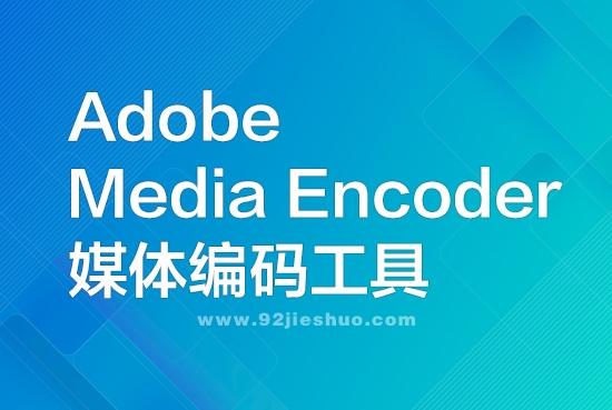 Adobe Media Encoder免费安装包(内含安装说明)