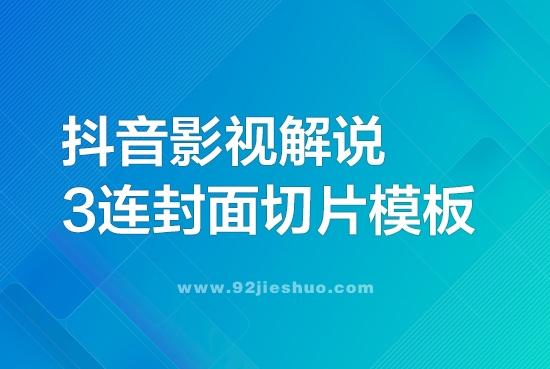 影视解说_三连封面切片模版与教程
