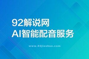 VIP会员免费AI智能配音服务-92解说网